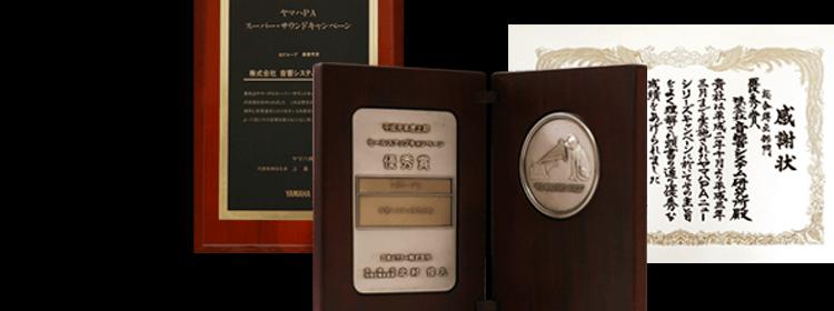 SSRの歴史 受賞歴