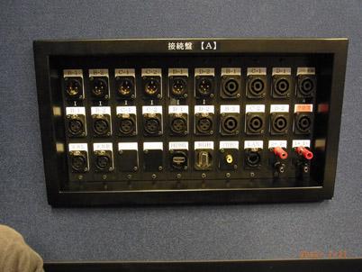 音響映像接続盤