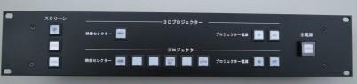 システムコントローラー2