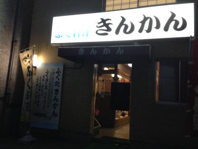 老舗のフグ料理店