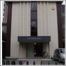 宗教法人自然社東京教堂